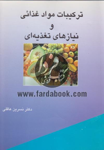 ترکیبات مواد غذایی و نیازهای تغذیه ای