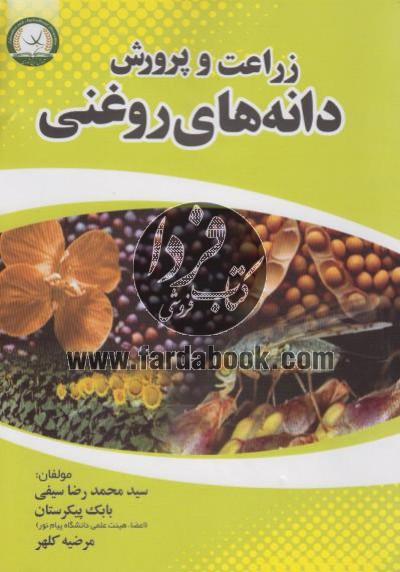 زراعت و پرورش دانه های روغنی