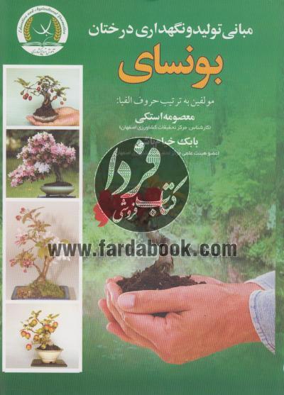 مبانی تولید و نگهداری درختان بونسای