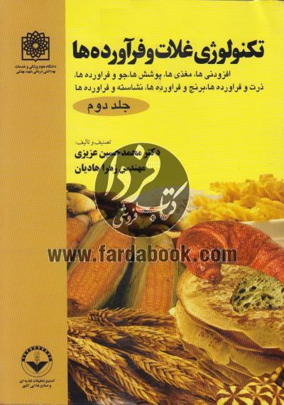 تکنولوژی غلات و فراورده ها (جلد دوم)