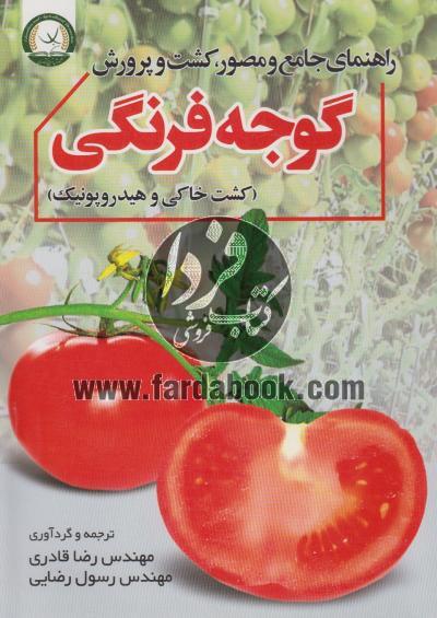 راهنمای جامع و مصور کاشت و پرورش گوجه فرنگی (کشت خاکی و هیدروپونیک)