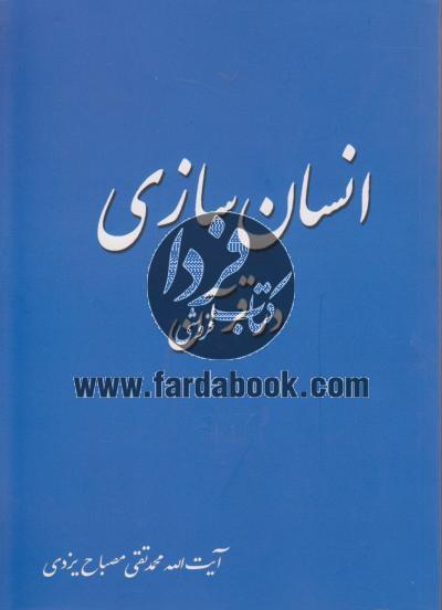 انسان سازی در قرآن