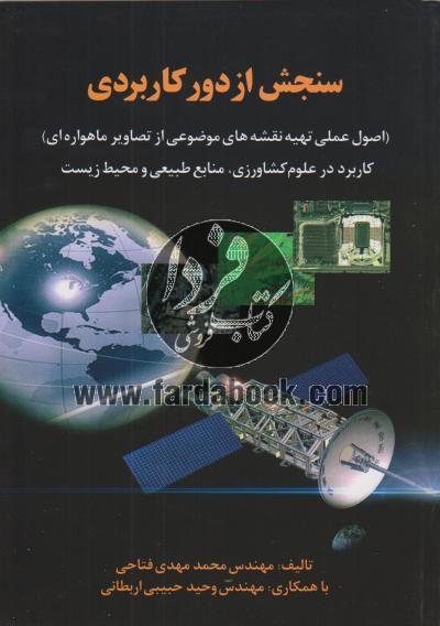 سنجش ازدور کاربردی (اصول تهیه نقشه های موضوعی از تصاویر ماهواره ای)