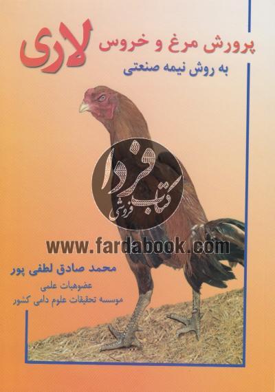 پرورش مرغ و خروس لاری به روش نیمه صنعتی