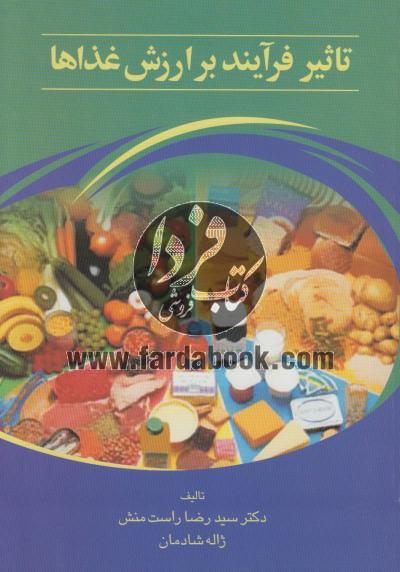 تاثیر فرآیند بر ارزش غذاها