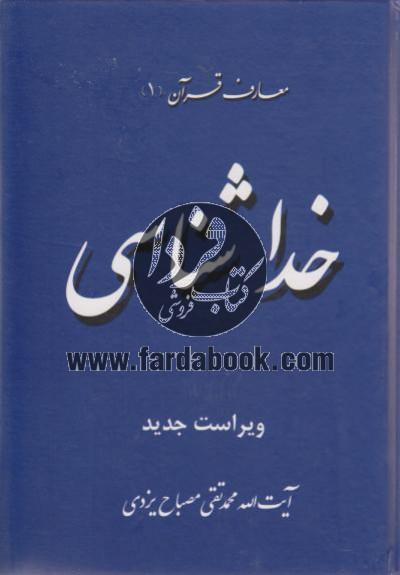 معارف قرآن (1) خداشناسی