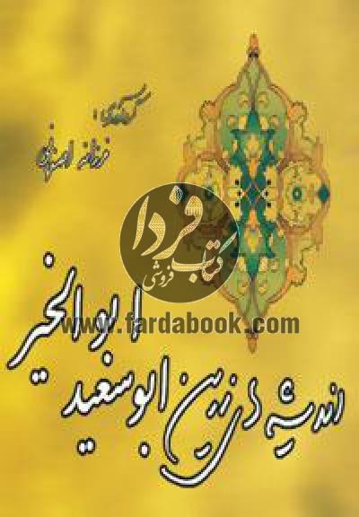 اندیشههای زرین- ابوسعید ابوالخیر