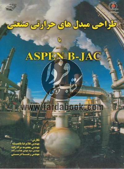 طراحی مبدل های حرارتی صنعتی با ASPEN B-JAC