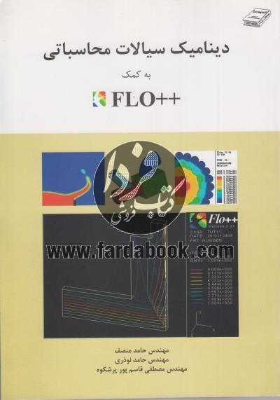 دینامیک سیالات محاسباتی به ++FLO
