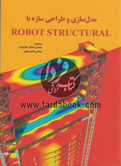 مدل سازی و طراحی ROBOT  STRUCTURAL