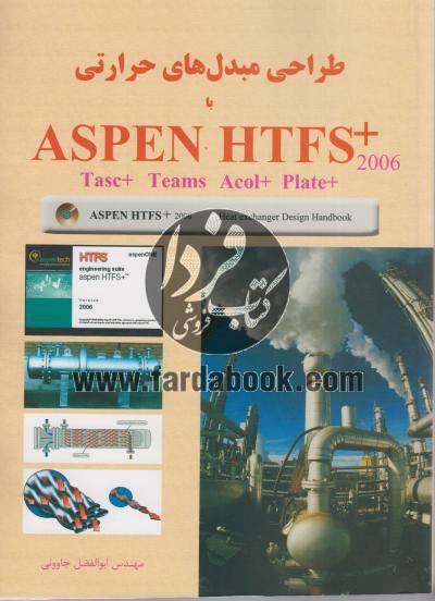 طراحی مبدل های حرارتی با aspen htfs