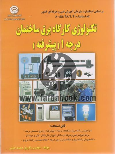 تکنولوژی کارگاه برق ساختماندرجه 1 (پیشرفته)