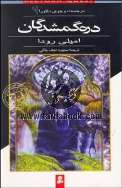 در جستجوی دلتورا ج7- دره گمشدگان