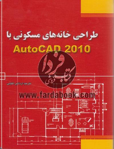 طراحی خانه های مسکونی با Auto CAD 2010