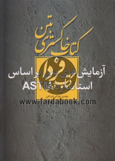 کتاب خاکستری بتن (آزمایش های بتن بر اساس استاندارد ASTM)