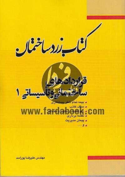 کتاب زرد ساختمان: قراردادهای ساختمانی و تاسیساتی 1