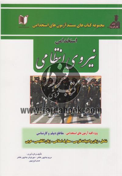 کتاب  جامع ازمون استخدامی نیروی انتظامی