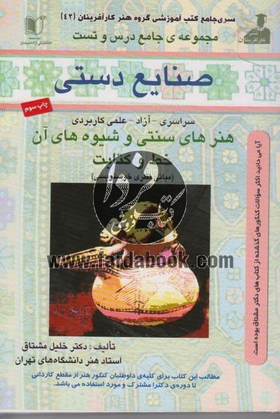 مجموعه جامع درس وتست  صنایع دستی