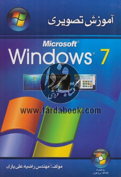 آموزش تصویری  microsoft windows 7