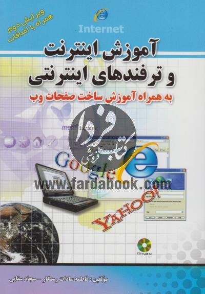 آموزش اینترنت و ترفندهای اینترنتی (به همراه ساخت صفحات وب)