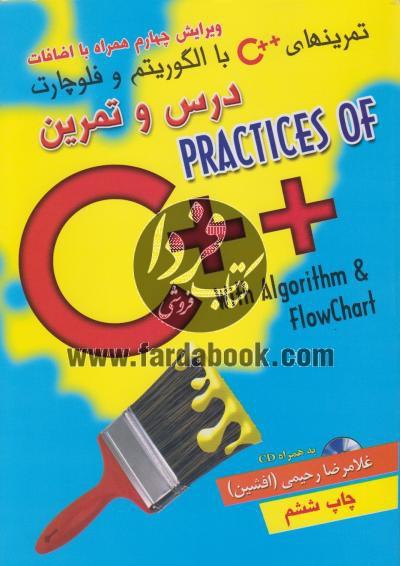حل تمرین های ++C به همراه الگوریتم و فلوچارت (درس و تمرین)