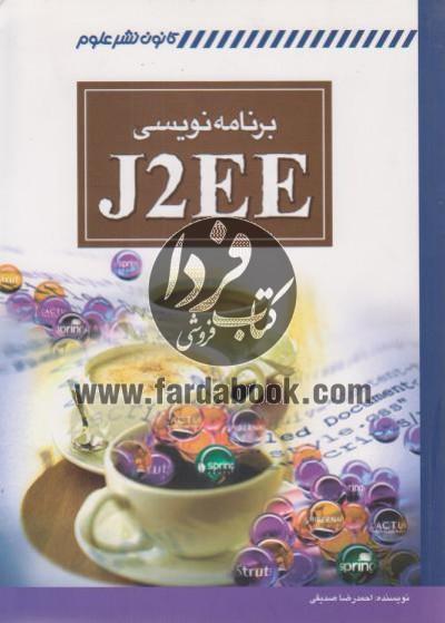 برنامه نویسی J2EE