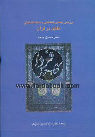 بررسي زيبايي شناختي و سبك شناسي تقابل در قرآن