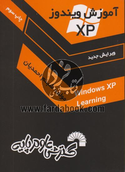 آموزش ویندوز XP