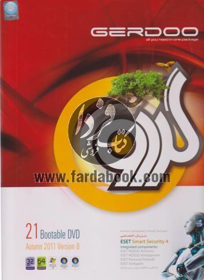 گردو نسخه پاییز 2011 - ویرایش 8