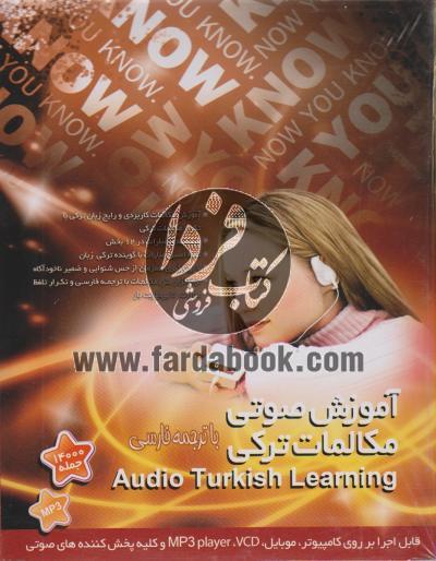آموزش صوتی مکالمات ترکی با ترجمه فارسی