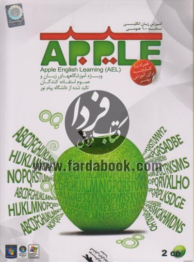 آموزش زبان انگلیسی سیب