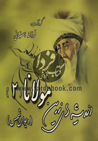 اندیشه های زرین مولانا 2 (دیوان شمس)