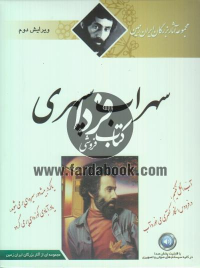 مجموعه آثار بزرگان ایران زمین سهراب سپهری