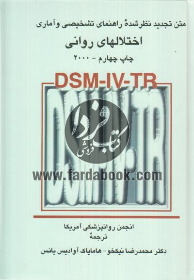 DSM-IV-RTR متن تجدیدنظر شده راهنمای تشخیصی و آماری اختلالهای روانی