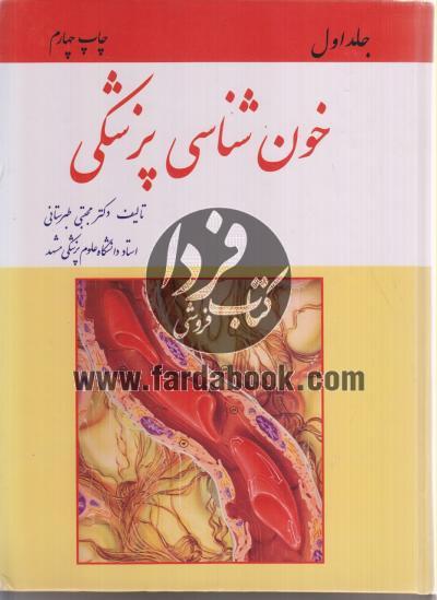 خون شناسی پزشکی (جلد اول)