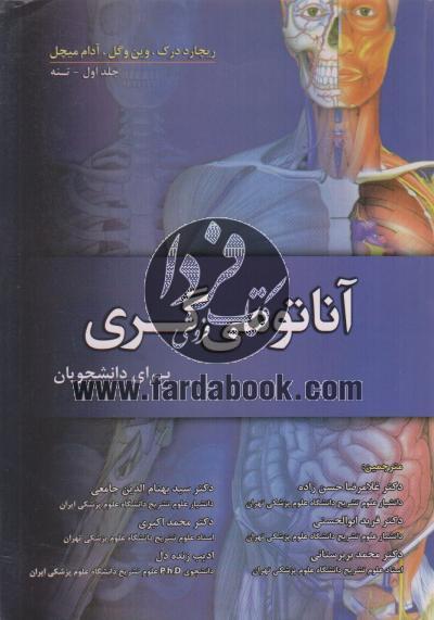 آناتومی گری برای دانشجویان (جلد اول)