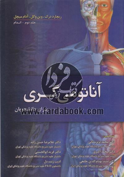 آناتومی گری جلد دوم