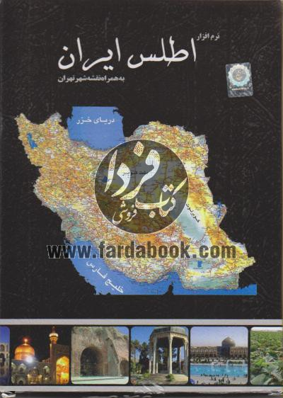 اطلس ایران (نرم افزار)