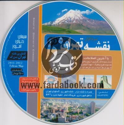 نقشه تهران بزرگ (نرم افزار)
