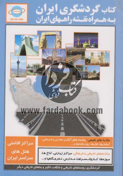 کتاب گردشگری ایران