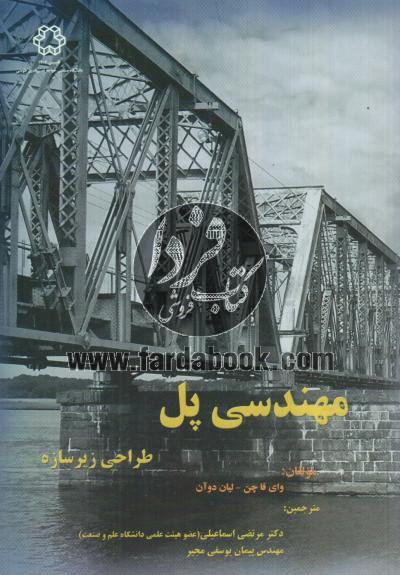 مهندسی پل،طراحی زیر سازه