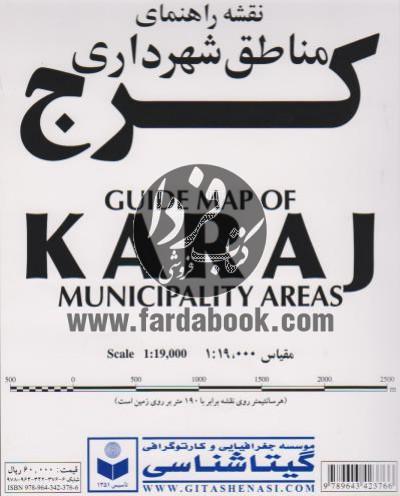 نقشه مناطق شهرداری کرج