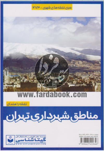 نقشه مناطق شهرداری تهران