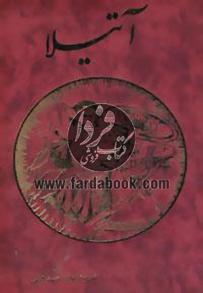 آتیلا (18جلدی)