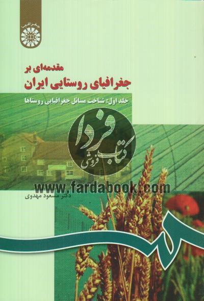 مقدمهای بر جغرافیای روستایی ایران ج1- شناخت مسائل جعغرافیایی روستاها (266)