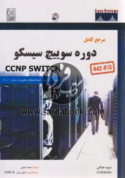 مرجع کامل دوره سوییچ سیسکو CCNP SWITCH