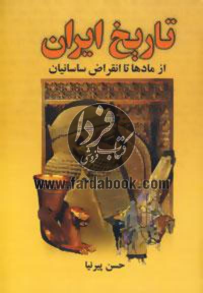 تاریخ ایران (از مادها تا انقراض قاجاریه)