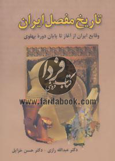 تاریخ مفصل ایران (وقایع ایران از آغاز تا پایان دوره پهلوی)