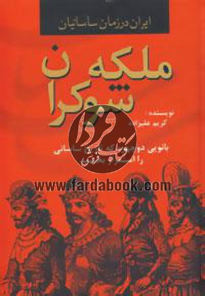 ایران در زمان ساسانیان (ملکه شوکران،بانویی دوچهره که تاریخ ساسانی را استمرار بخشید)