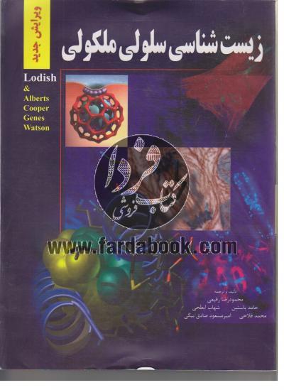 زیست شناسی سلولی ملکولی